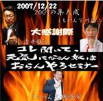 12月22日セミナー.jpg