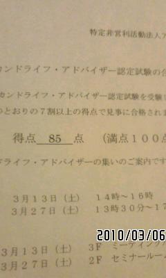 100306_2007~01.jpg